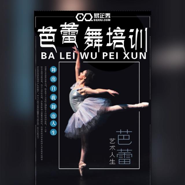 芭蕾舞蹈班 培训班 招生 芭蕾舞 拉丁舞 爵士舞 艺术