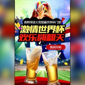 世界杯竞猜有奖活动酒吧宣传促销企业宣传推广