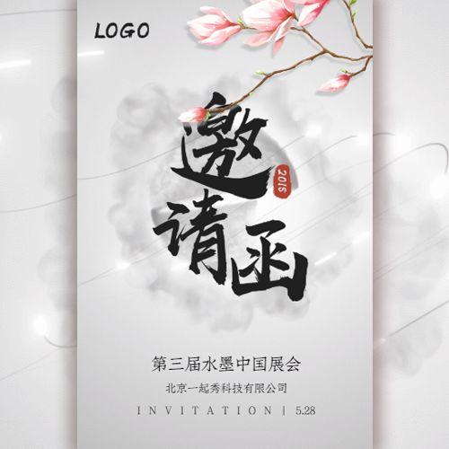 中国风水墨大气邀请函会议会展新品发布