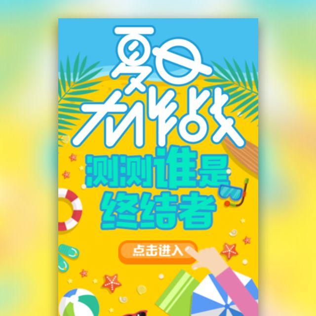 测试夏日大作战/防晒商品创意促销