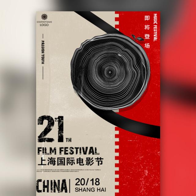 第21届上海国际电影节海报宣传