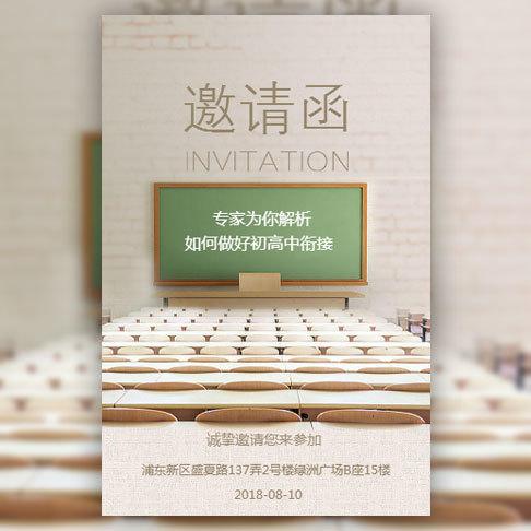教育培训宣讲会邀请函名师讲座