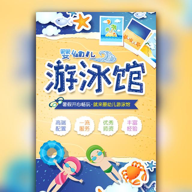 婴幼儿游泳馆宣传水育馆开业展示卡通风