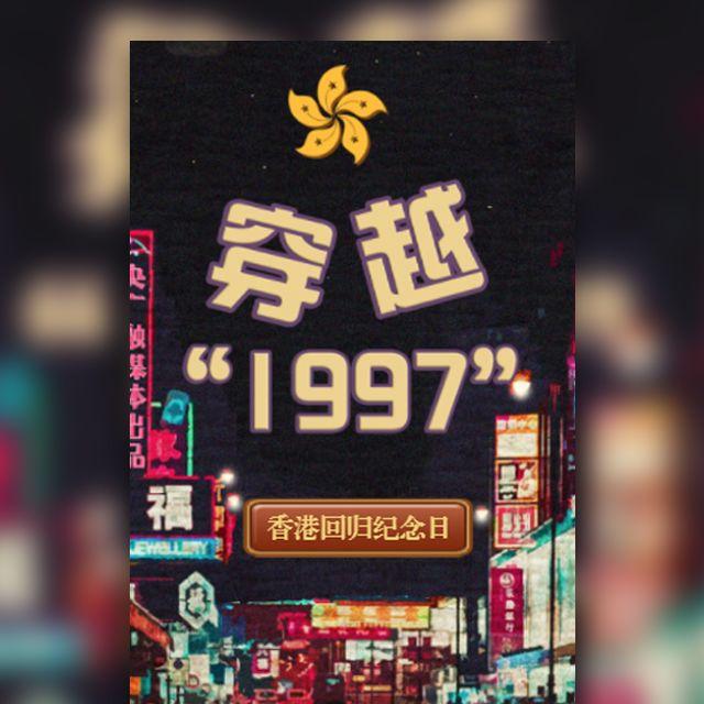 香港回归21周年祝福影视回忆