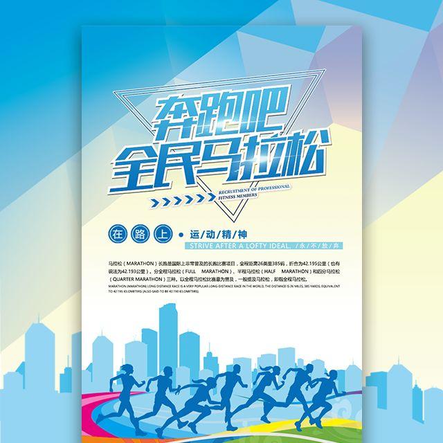 奔跑吧全民马拉松城市跑步彩跑徒步比赛赛事