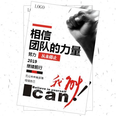 团队建设企业文化员工风采展示相册企业宣传画册