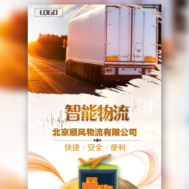 物流公司简介仓储供应链快递物流企业国内外贸易