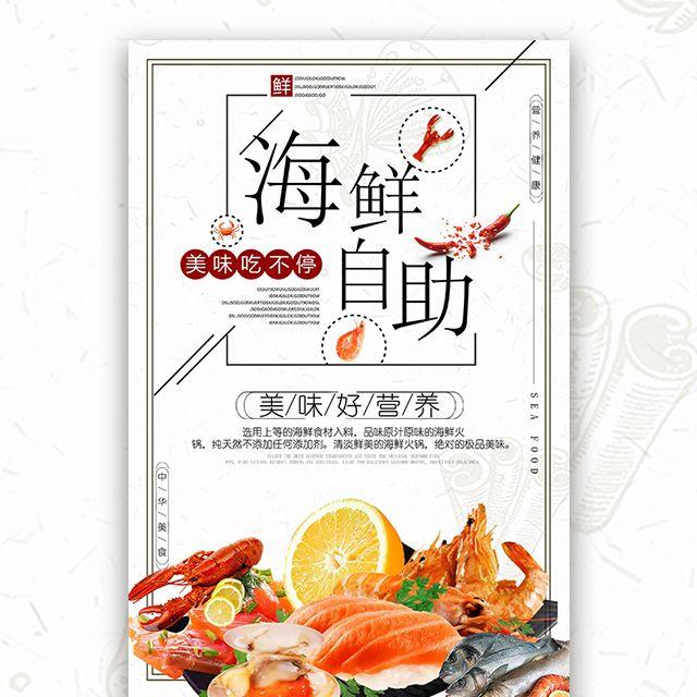 酒店海鲜自助餐火锅自助餐开业活动