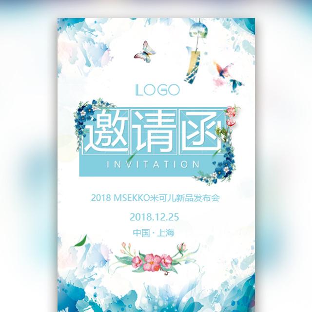 清新唯美文艺活动邀请函发布会