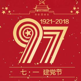 高端红色建党节纪念宣传
