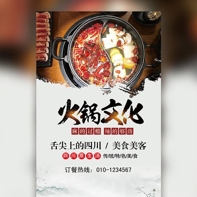 简约火锅店餐饮美食菜单模板