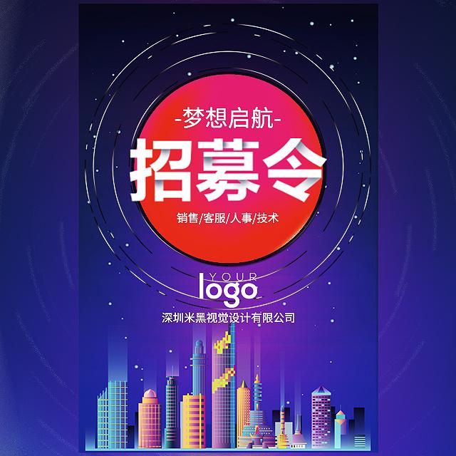蓝紫炫彩城市高端企业校园招聘公司宣传通用