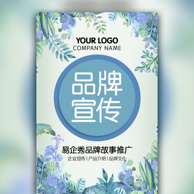 夏季清新品牌宣传册企业介绍产品简介推广品牌故事