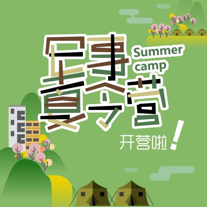 军事夏令营暑期拓展户外招生啦