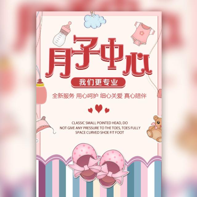 月子中心宣传简约清新卡通风