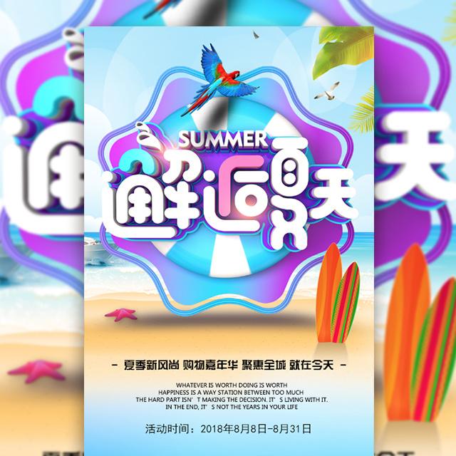 夏季商场促销宣传创意时尚模板