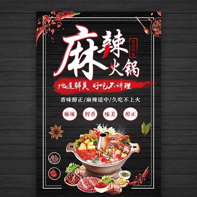 麻辣火锅店开业自助火锅重庆火锅四川火锅餐饮饭店