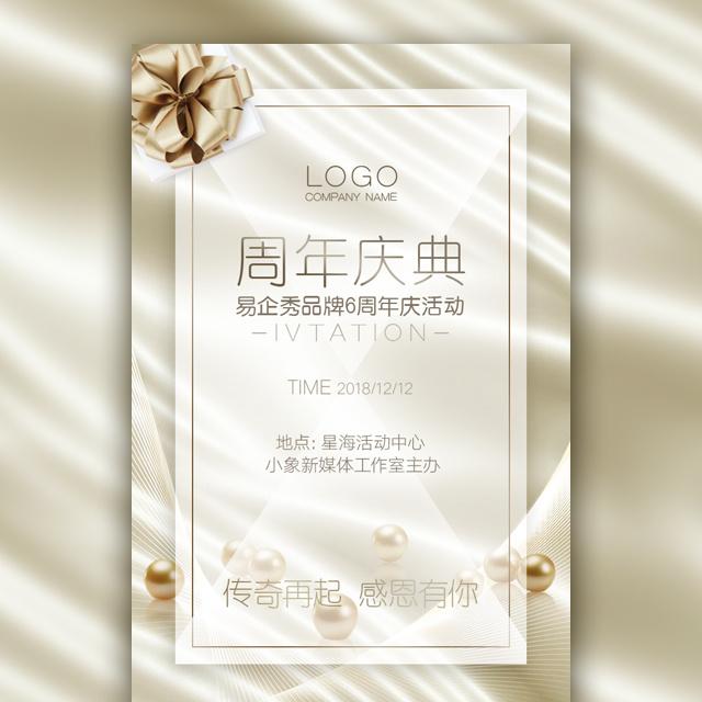 轻奢香槟金周年庆典活动邀请函企业活动答谢会宣传