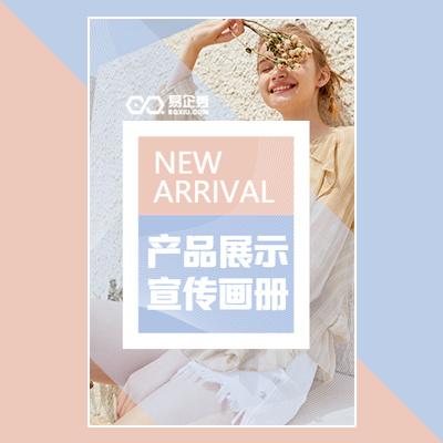 清新时尚服装饰品新品上市产品宣传画册