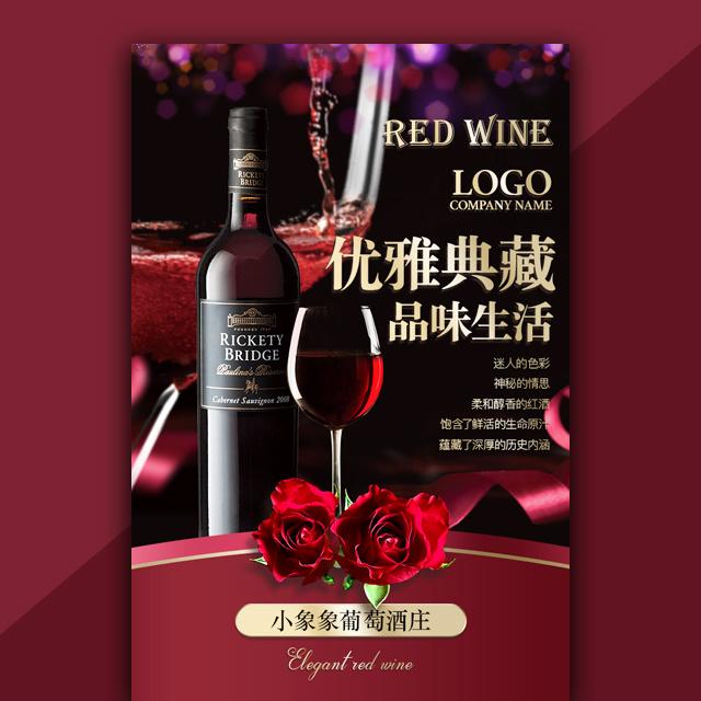 高端典雅红金红酒宣传葡萄酒庄开业推广品鉴会邀请函