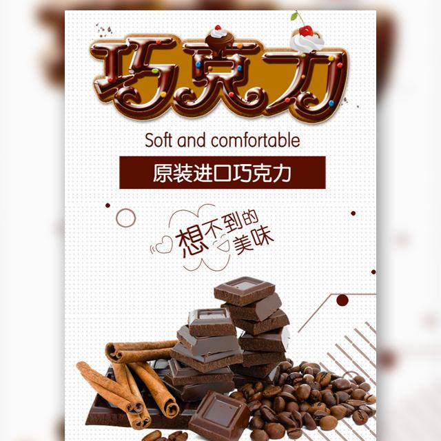 快闪巧克力休闲零食进口食品活动宣传