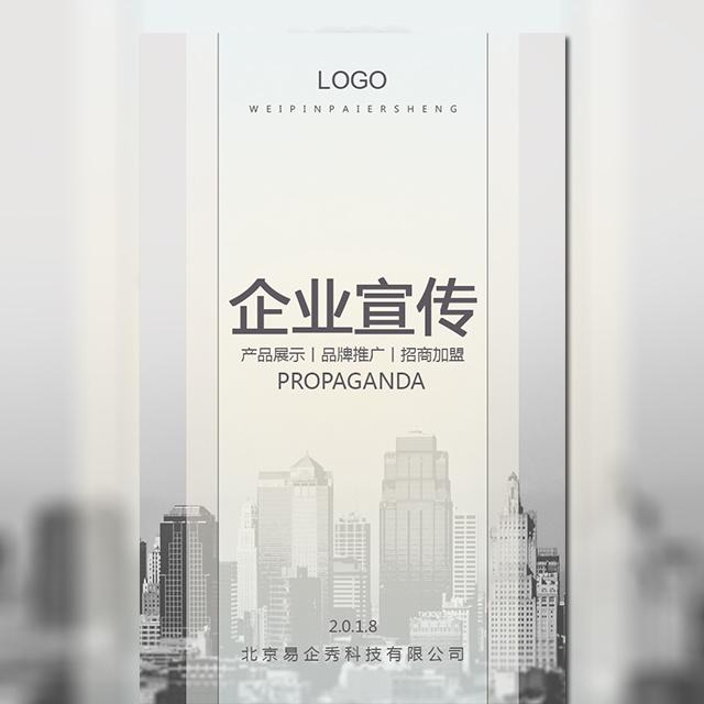 高端商务简约风企业宣传品牌推广招商合作产品展示
