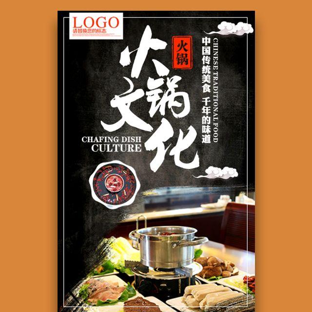 火锅店开业活动促销宣传推广