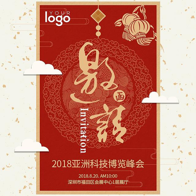 中国风红黄喜庆高端会议活动邀请函