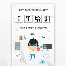 免费版电脑IT技术培训招生