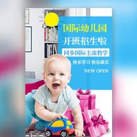 免费版幼儿园招生宣传