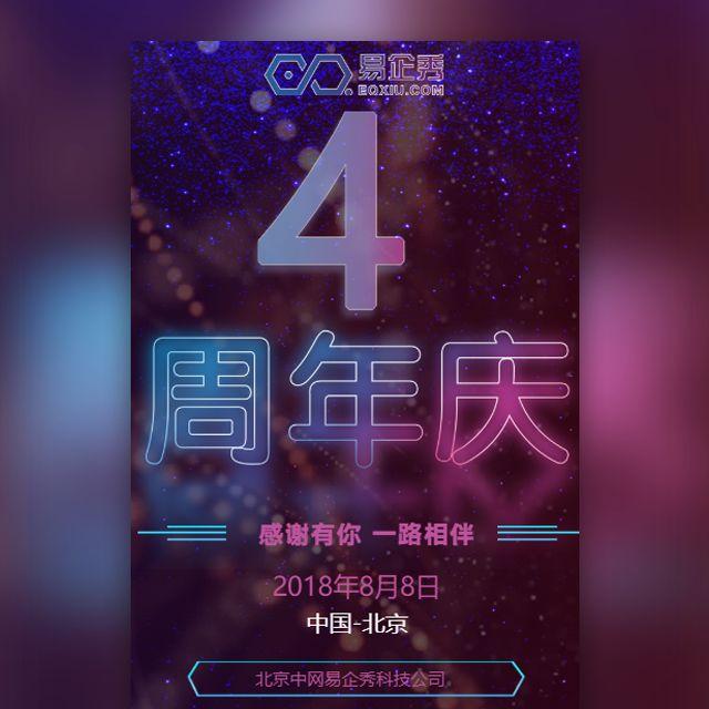 蓝紫周年庆宣传招商合作