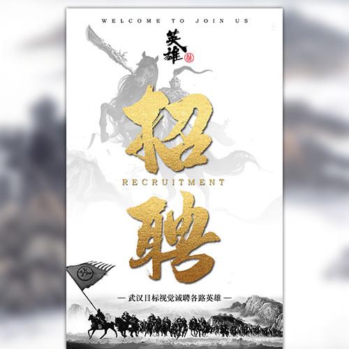 中国风水墨品牌公司招聘
