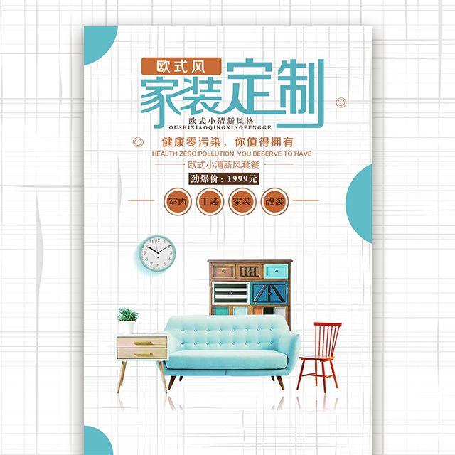 家装定制创意家居全屋定制橱柜家具软装整体家居