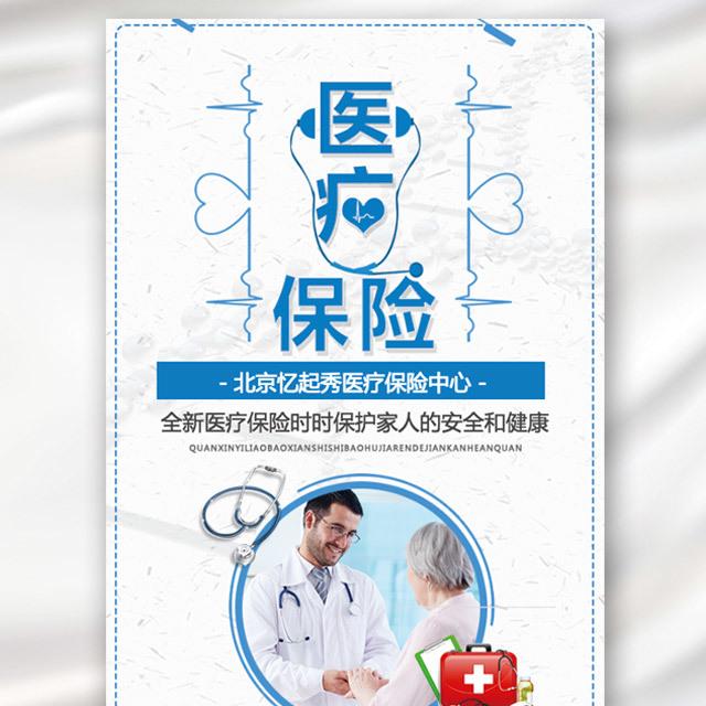 医疗保险养老保险疾病意外保险金融产品介绍快闪