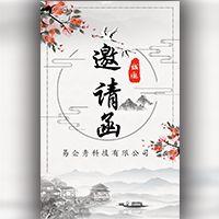 中国风水墨山水邀请函活动邀请函会议会展新品发布