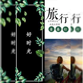 旅行相册绿色清新旅游相册
