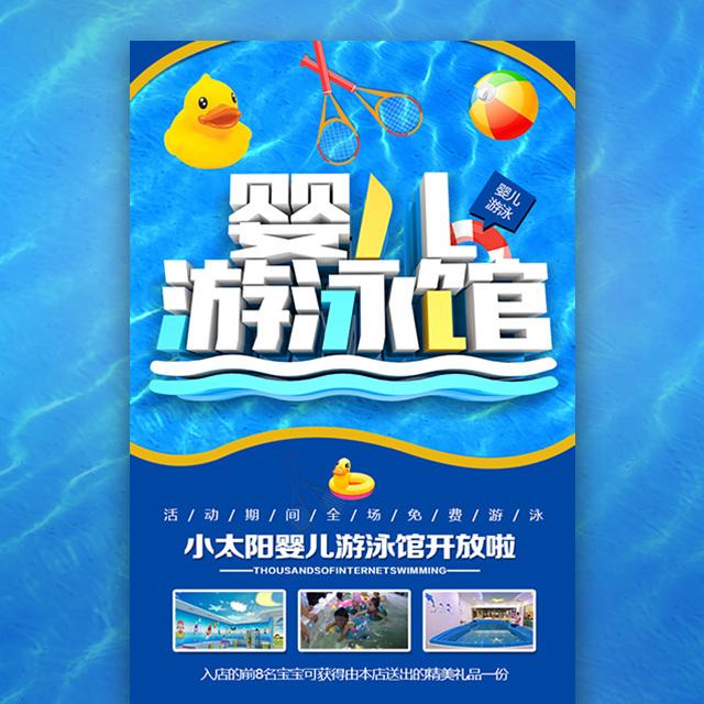 婴儿游泳馆宣传婴儿游泳馆开业促销儿童母婴洗浴中心