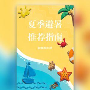 免费版夏季避暑旅游宣传