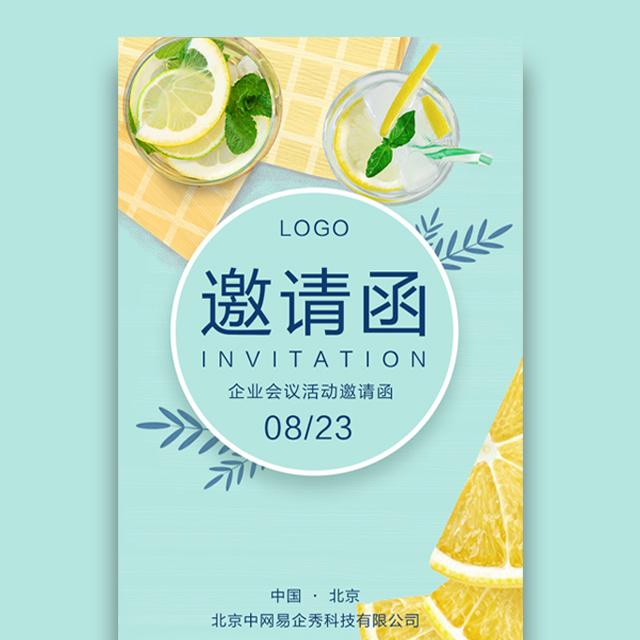 夏季小清新清爽柠檬风格企业会议邀请函活动邀请函