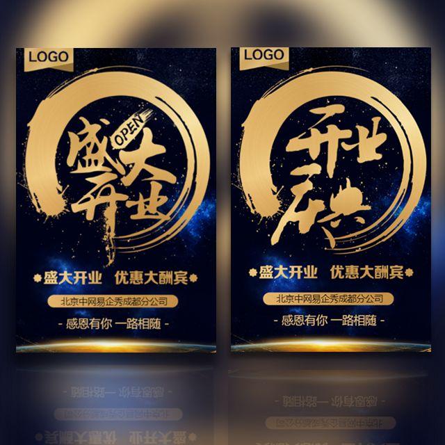 盛大开业产品宣传新品发布
