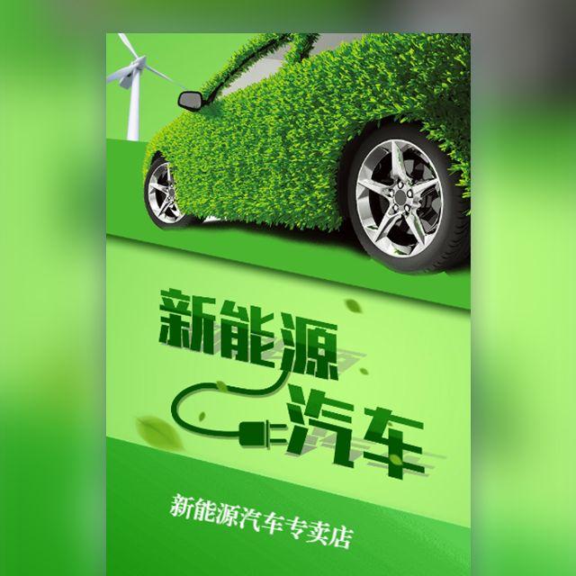 免费版新能源电动汽车宣传