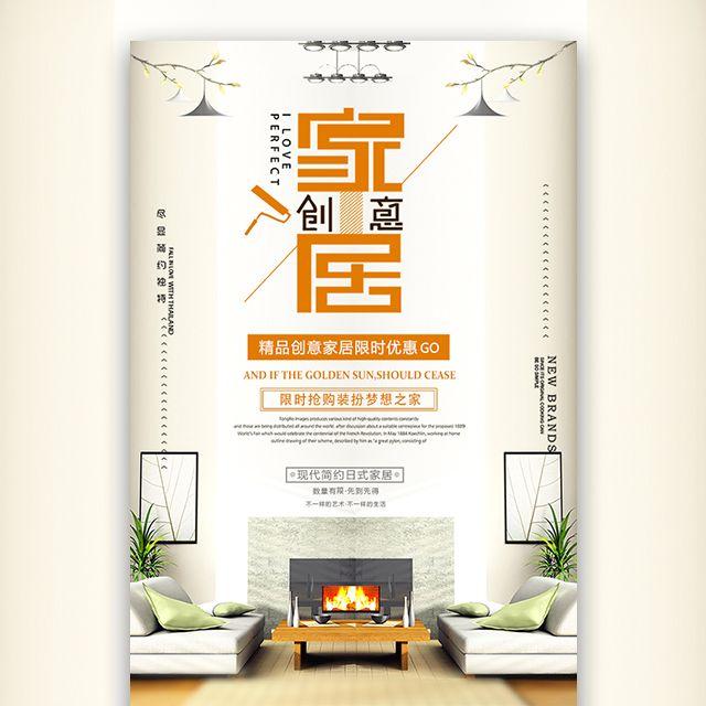 创意家居家居定制全屋定制橱柜家具软装开业活动