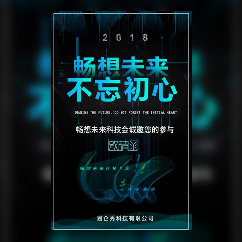 免费版商务科技邀请函炫酷会议会展峰会论坛