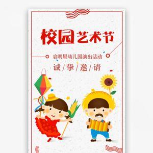 免费版幼儿园艺术节邀请函