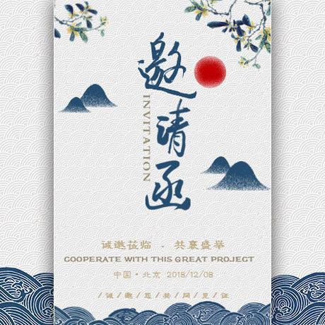 高雅中国古风商务会议高峰论坛邀请