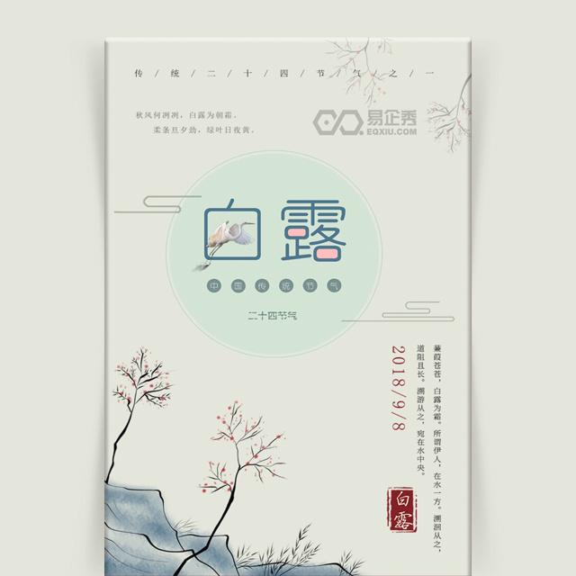 中国风白露节气宣传