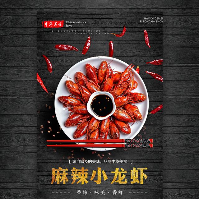 麻辣小龙虾店促销宣传虾球龙虾促销活动宣传烧烤活动