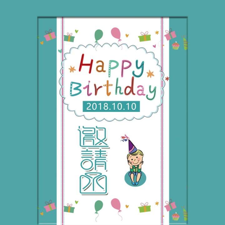 可爱卡通萌宝生日邀请函满月周岁