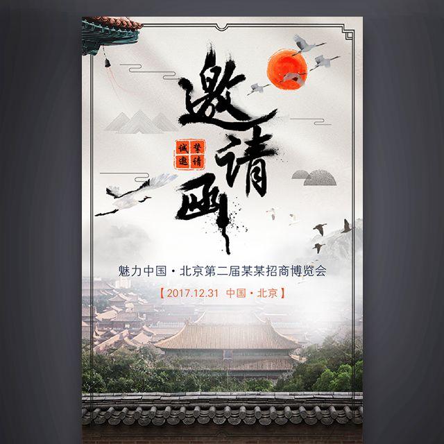中国风邀请函会议活动