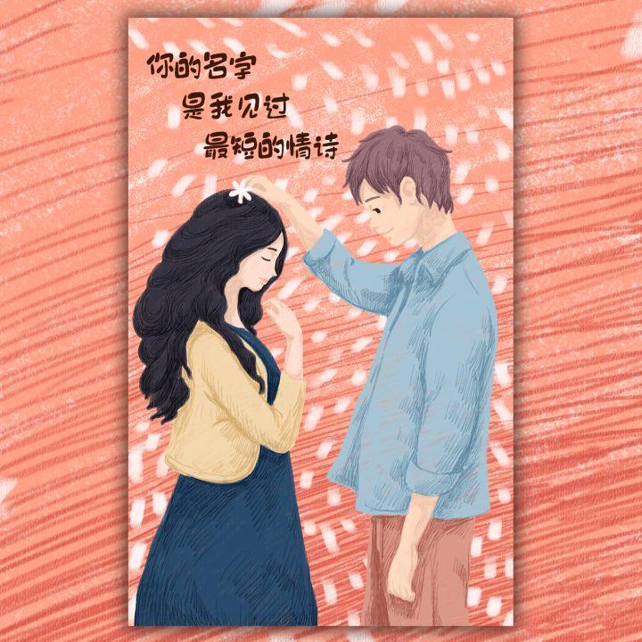 你是我的诗画中画可爱插画情侣520七夕情人节表白模板